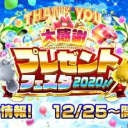 コロプラ、『白猫プロジェクト』で「大感謝プレゼントフェスタ2020!!」を開始…ログイン時に最大1万ジュエルが当たる「ジュエルくじ!」も