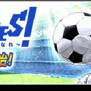 セガゲームス、『サカつくシュート!2017』がサッカーマンガ『BE BLUES!~青になれ~』とのコラボレーションイベントを開催