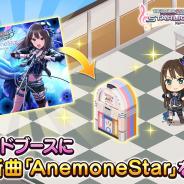 バンナム、『デレステ』で「AnemoneStar」をサウンドブースに追加!!