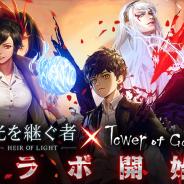 GAMEVIL、『光を継ぐ者』で人気ウェブコミック「神之塔」とのコラボを実施 コラボキャラとして「夜」「ユリ」「ホワイト」が登場!