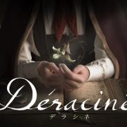 【PSVR】VRアドベンチャー『Déraciné(デラシネ)』を11月8日に発売 豪華特典のついた予約受付も開始