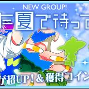 15-COMBO、『栽培少年』に「なつやすみの種」が登場 新キャラクターはイラストレーターのキナコさん書き下ろし!
