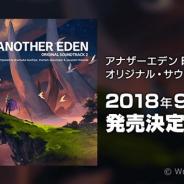 Wright Flyer Studios、『アナザーエデン』のサントラ第二弾「アナザーエデン オリジナル・サウンドトラック2」の9月5日発売が決定!