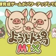 JOE、豚育成ゲーム『ようとん場』がパワーアップした最新作『ようとん場MIX』のiOS版を配信開始
