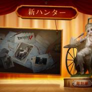 NetEase Games、『IdentityⅤ 第五人格』2周年生放送で新キャラや新マップ、コラボグッズを一挙発表!
