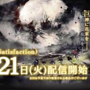 EXNOA、ファンタジーRPG『巨神と誓女』を7⽉21⽇に配信開始予定︕ 事前登録者数は23万⼈を突破