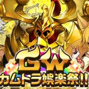 アプリボット、『神式一閃 カムライトライブ』で「GWカムトラ娯楽祭」を開催!!