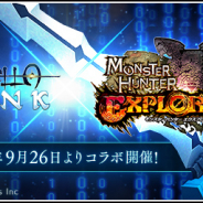 カプコン、『モンスターハンター エクスプロア』が『Fate/EXTELLA LINK』とのコラボイベントを9月26日より開催決定!