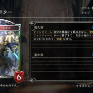 Cygames、『Shadowverse』第11弾カードパックの新カード「聖騎士・ヘクター」「真紅のローズクイーン」「破壊の狂信者」などを公開!
