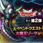 スクエニ、『DQタクト』で「ドラゴンクエストⅢ」イベント第2弾を開始 イベントクエスト5章の追加やボスバトルに大魔王「ゾーマ」登場など
