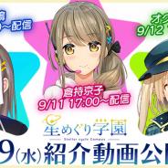 ラファクト、VTuberグループ「星めぐり学園」で「倉持京子」「風紙七鳴」「オグリ・メル」の3名が新入生としてデビューと発表
