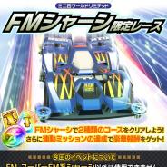 バンナム、『ミニ四駆 超速グランプリ』で大人気ボディ「ガンブラスターXTO」と新ギヤ「3.5:1軽量超速ギヤ」が登場する神速フェス開催
