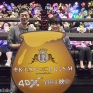 劇場版「KING OF PRISM」4DX初日舞台あいさつ公式レポートをお届け! 寺島惇太さんと菱田正和監督が登場