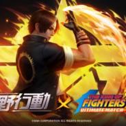 NetEase Games、『荒野行動』で『KOF '98UM』とコラボ キャラ参戦や不知火舞モチーフの「炎の銃」が登場