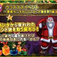 PlayWorks、『ARCANE-アーケイン-』にてクリスマスイベントを開催 期間限定のクリスマスガチャも販売開始