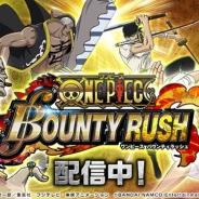バンナム、「ONE PIECE」アプリゲームでは初のチーム対戦アクションゲーム『ONE PIECE バウンティラッシュ』を配信開始!
