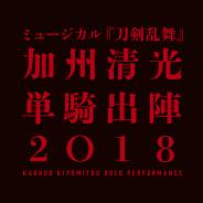 ネルケプランニング、ミュージカル『刀剣乱舞』「加州清光 単騎出陣 2018」と「真剣乱舞祭 2018」の開催決定!