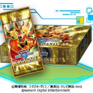 KONAMI、『遊戯王 デュエルリンクス』に新BOX「バーニング・ノヴァ」登場! 「新BOX追加記念キャンペーン」として500ジェムをプレゼント