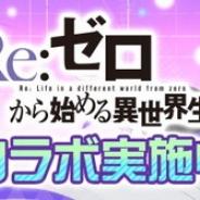 NHN PlayArtとドワンゴ、『#コンパス~戦闘摂理解析システム~』がTVアニメ「Re:ゼロから始める異世界生活」とのコラボを開催!