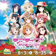 セガ エンタテインメント、セガ店舗でアニメ「ラブライブ!サンシャイン!!」とコラボした「ラブライブ!サンシャイン!!サマーキャンペーン」を8月3日より実施