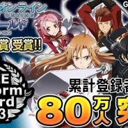バンダイナムコ、GREE『ソードアート・オンライン エンドワールド』で「GREE Award RPG最優秀賞」を記念し「1周年記念大感謝祭!」を開催