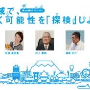イベント×VR×SNSの連動活用で、UIターンコミュニティーの育成へ…静岡県小山町の新たな取り組み