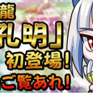 インゲーム、HTML5ゲーム『三萌志-ちびっこ群雄伝』でイベント「七夕祭り!星に願いを込めて~」を開催