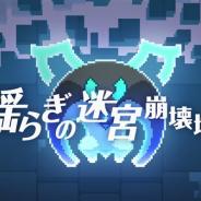 Cygames、『ワールドフリッパー』で高難易度イベント「揺らぎの迷宮 崩壊域」を公開! 期間限定キャンペーン「崩壊域準備」も開催