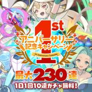 Cygames、『ワールドフリッパー』で「1日1回10連ガチャ無料CPを27日より開催! 最大で230連分!