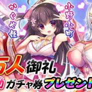 DMM GAMES、『戦乱プリンセス』で登録者160万人御礼キャンペーンを開催!