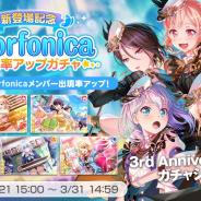ブシロードとCraft Egg、『ガルパ』で「新登場記念Morfonica出現率アップガチャ」を開始!