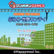 Gモード、エンドレス・ワンタッチアクションゲーム『ぶらり・世界ウンテイ』をNintendo Switch向けのG-MODEアーカイブス+としてリリース