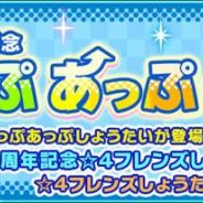 セガ、『けものフレンズ3』で「セガ60周年記念すてっぷあっぷしょうたい」を6月3日より開催! 最大60連無料