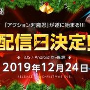 Gremory、スマホ向けACT『アクション対魔忍』のリリース日が12月24日に正式決定!