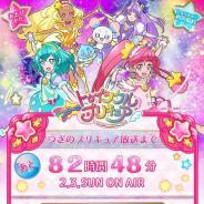 エムアップ、「スター☆トゥインクルプリキュア」のアプリをauスマートパスで配信開始!