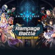 テクノブラッド、『Shadowverse』のオフライン店舗大会 「Shadowverse Rampage Battle Season3」を10月より開催
