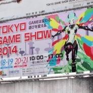 「東京ゲームショウ2014」がいよいよ開幕! 過去最多の421社が出展 スマホゲームが前年比2倍と存在感高まる