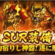 DMM GAME、『三国ブレイズ』で新装備「SUR装備」&新コンテンツ「官渡の戦い」を追加! 「征戦九州」の高難易度開放も実施
