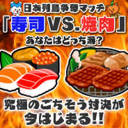 ごちぽん、イベント「日本列島争奪マッチ「焼肉 VS. 寿司」あなたはどっち派?」を開催 「寿司派」と「焼肉派」にわかれて行うチーム対抗戦!