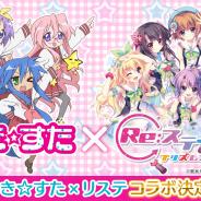 『Re:ステージ!プリズムステップ』でアニメ「らき☆すた」コラボキャラカードを配信開始! コラボ限定キャラが必ず獲得できる「らき☆すた確定ガチャ」を実施