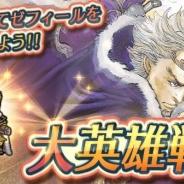 任天堂、『ファイアーエムブレム ヒーローズ』でスペシャルマップに大英雄戦「解放の王 ゼフィール」が登場 「ピックアップ ゼフィール対抗」も開催