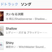 Cygames、『Shadowverse』のサントラ収録曲「大いなる決闘」がiTunes Storeサントラ売上ランキングで1位を獲得…世界大会の開催が要因に