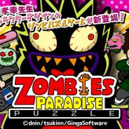 銀河ソフト、新作『ゾンビーズパラダイスパズル』を配信! 『桃鉄』の土居孝幸先生がキャラデザインを手掛けるゾンビパズルゲーム