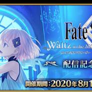 FGO PROJECT、『Fate/Grand Order』で8月11日より「『FGOW』配信記念キャンペーン」を開催! 限定の概念礼装が手に入る