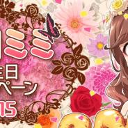 Donuts、『Tokyo 7th シスターズ』にて二川ミミ誕生日記念キャンペーンを開催! 誕生日称号やマイページボイスが登場