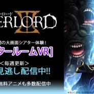【PSVR】『シアタールーム VR』で『オーバーロード III』の無料見逃し配信開始