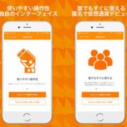 スマートアプリ、イーサリアム特化・ブラウザー連動型ウォレットアプリ「GO! WALLET」のiOS版のサービスを開始