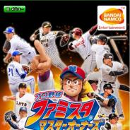 バンナム、『プロ野球 ファミスタ マスターオーナーズ』のログボで夏の特別ユニフォーム選手が登場!!