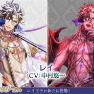 ジークレスト、『夢100』に中村悠一さん演じる新王子のレイがプレイアブルキャラクターとして登場! 「アニバーサリーセレクトガチャ」を開催