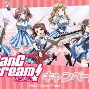 ブシロード、TVアニメ「BanG Dream!」で全国ローソンとのタイアップキャンペーン第2弾を実施! コラボ店舗でのオリジナルグッズ販売等実施